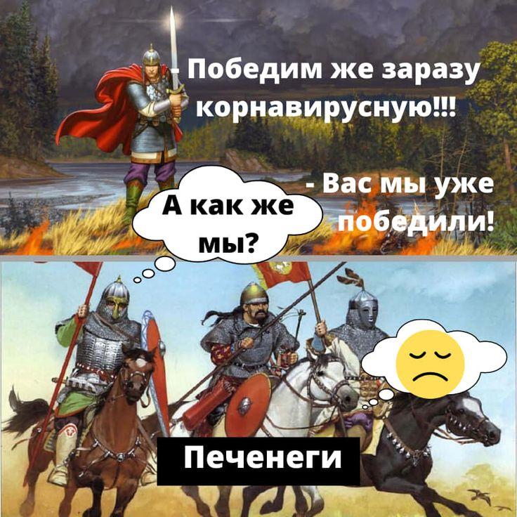 Pin on COVID19 Humor (Юмор о коронавирусе)