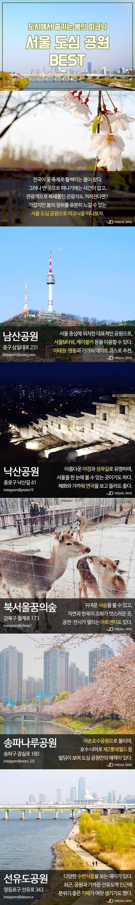 봄나들이 떠나자! 서울 도심 공원 BEST [카드뉴스] #park / #cardnews ⓒ 비주얼다이브 무단 복사·전재·재배포 금지