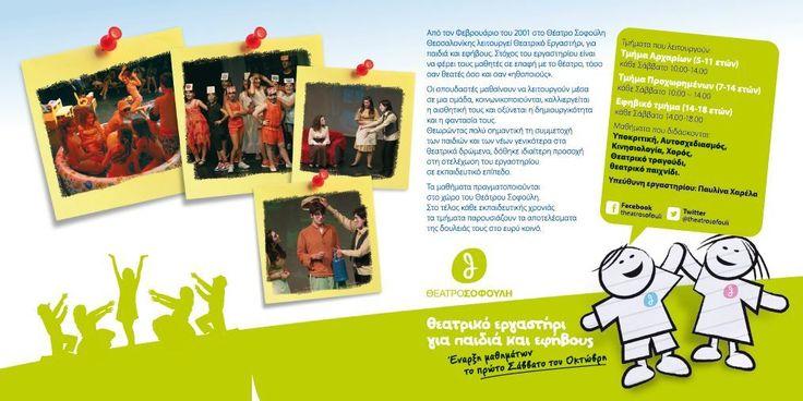 H χαρά της δημιουργίας και της ομαδικότητας στα θεατρικά εργαστήρια του Θεάτρου Σοφούλη για παιδιά.