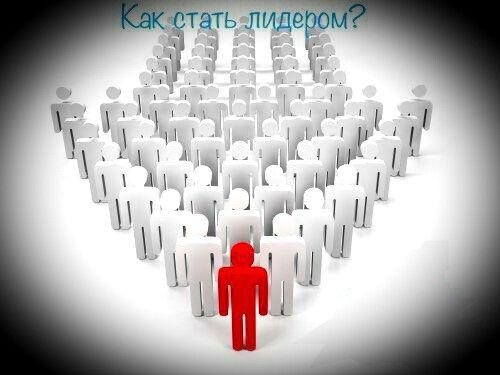 """КАК СТАТЬ ЛИДЕРОМ или ПРО ТОП-ЛИДЕРА СПАМА   Все люди, заинтересованные в бизнесе МЛМ часто сталкивались с такими репликами: """"Станьте лидером для себя и своей команды, и люди сами будут к вам идти/Очень важно быть лидером, потому что..."""" и так далее. И так далее. И так далее.  На самом деле, это правильная точка зрения, ведь лидер — это, в первую очередь тот, кто ведёт за собой людей, а люди идут за ним. Но легко ли стать лидером?  Многие сетевики учат своих новичков рекрутировать методом…"""