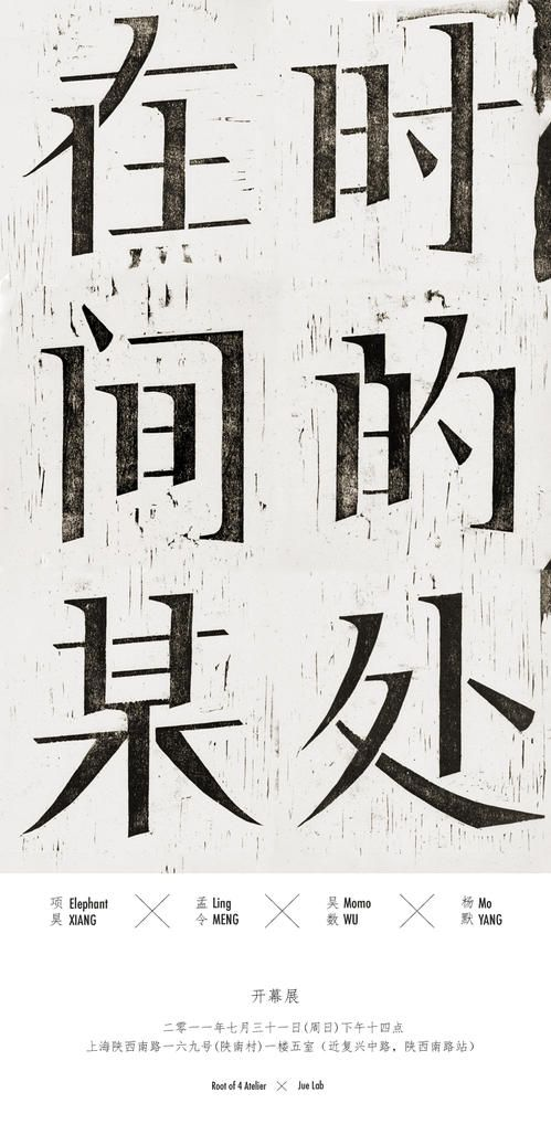 Chinese typography poster /