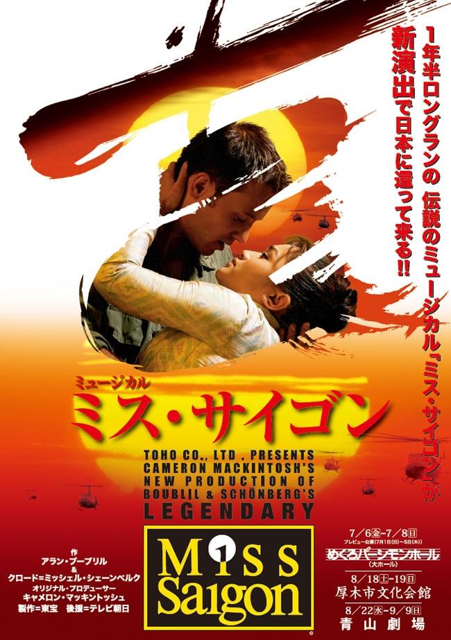 めぐろパーシモンホール/青山劇場 ミュージカル『ミス・サイゴン』