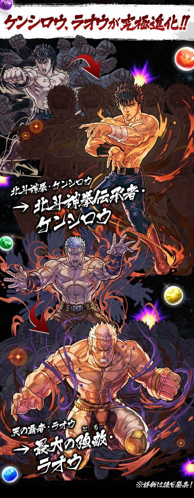 北斗の拳×パズル&ドラゴンズ コラボ第2弾!!   パズル&ドラゴンズ