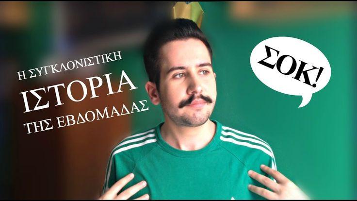 """Η ΣΥΓΚΛΟΝΙΣΤΙΚΗ ΙΣΤΟΡΙΑ ΤΗΣ ΕΒΔΟΜΑΔΑΣ! ● """"King Othonas's Stories"""""""