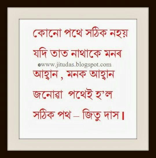 Lipikaar : Assamese Typing Software for Windows
