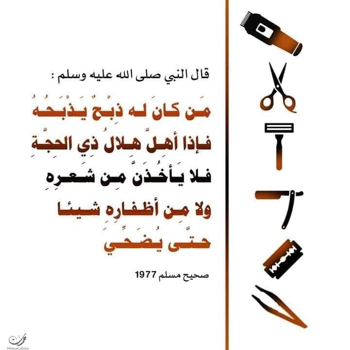 شهر ذي الحجة و حلاقة الشعر و قص الأظافر Cards Calligraphy Hadith