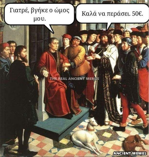 Arxikh Ancientmemes