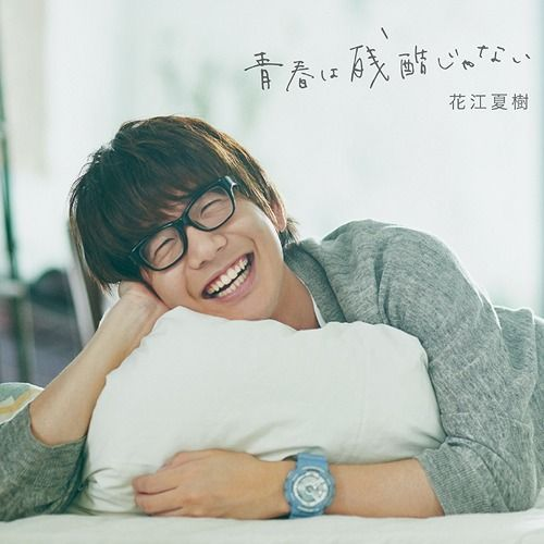 Hanae Natsuki - Seishun wa Zankoku janai (SINGLE+DVD) (First Press Limited Edition) (Japan Version)