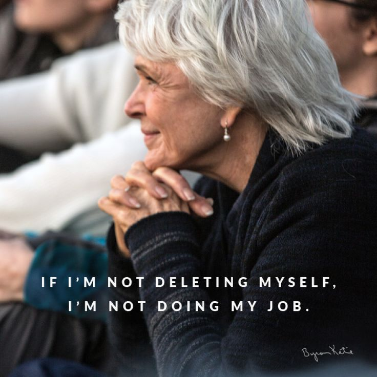 """Если я не стираю себя, я не делаю свою работу."" ~ Байрон Кейти  ""If I'm not deleting myself, I'm not doing my job."" ~ Byron Katie"