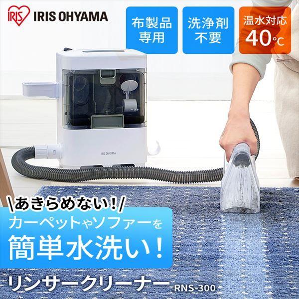 リンサークリーナー Rns 300 2020 車内クリーニング 掃除機 掃除