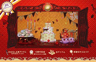 "MAJOLICA MAJORCA 2013 Autumn ""Fantastic Fantasy"" Web Site / マジョリカ マジョルカ 2013年 秋 ""Fantastic Fantasy"" ウェブサイト"