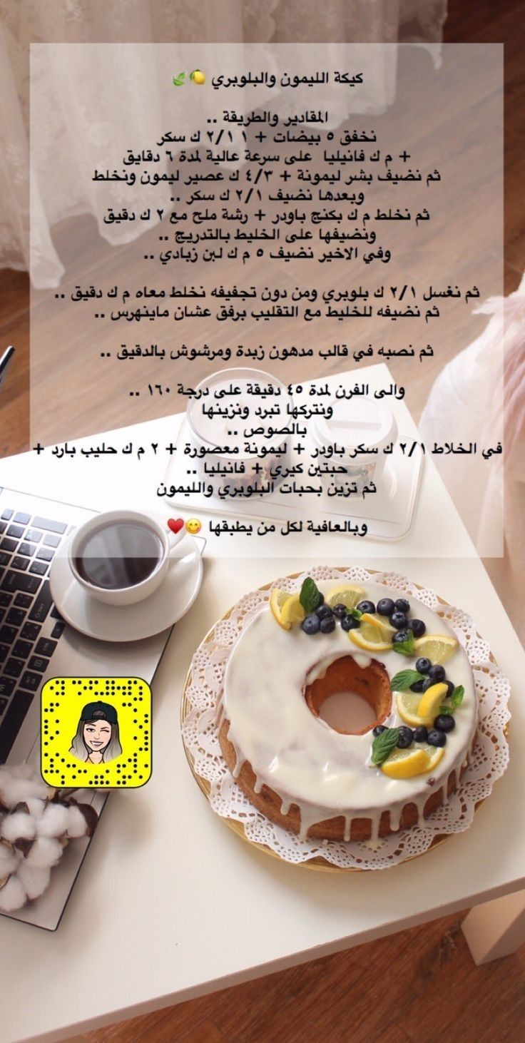 Pin By Heba Hussein On منوعات Yummy Food Dessert Cooking Recipes Desserts Cafe Food