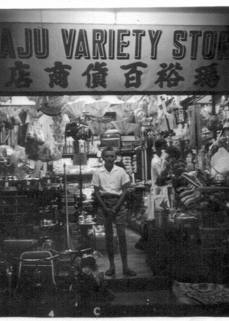 Store on Maju Avenue - Serangoon Gardens in the old days