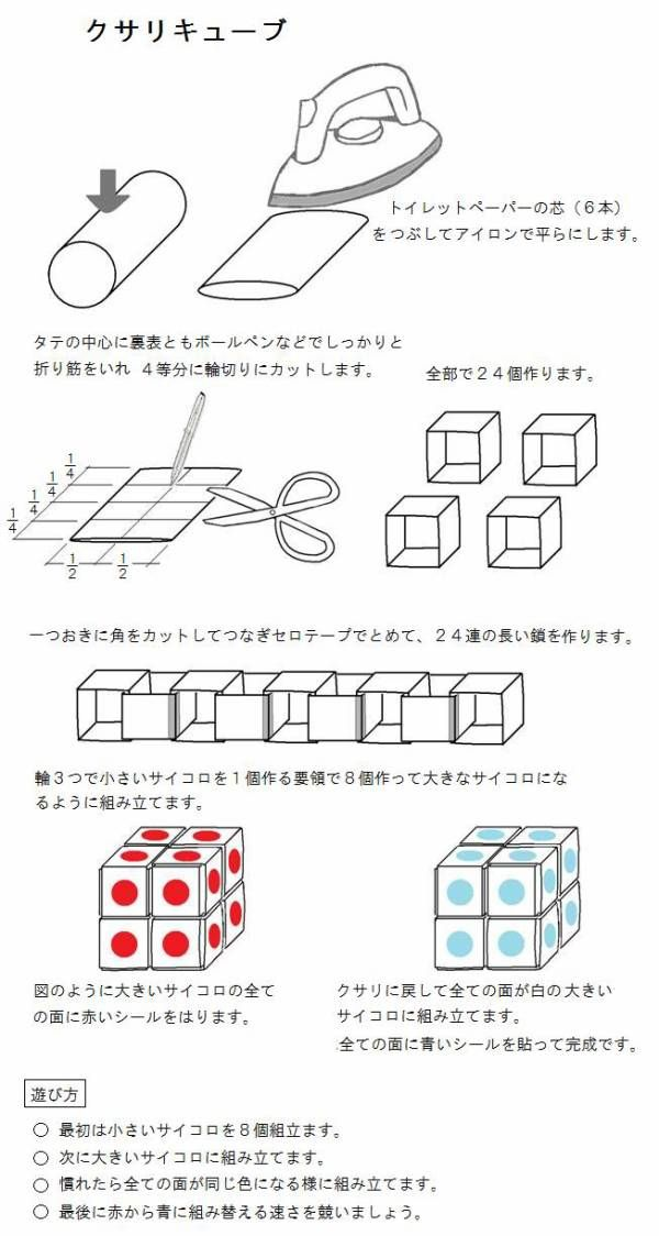 1本のクサリで小さいサイコロを8個組み、 最後に1個の大きなサイコロに組み立てるゲームです。    【おもちゃおじさん】