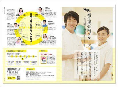 求人雑誌の誌面デザイン