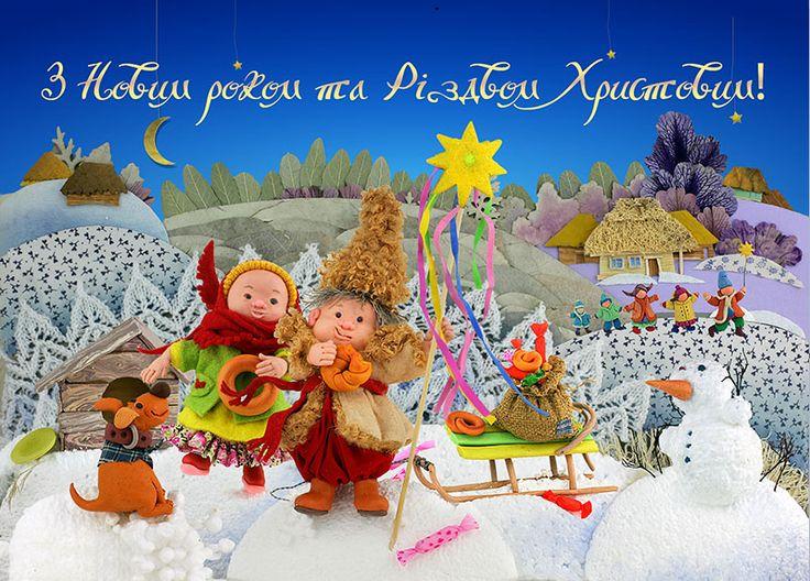 Новогодняя открытка украинская, ручная работа