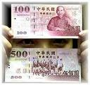 TAIWAN MONEY-NEW TAIWAN DOLLAR (NTD)