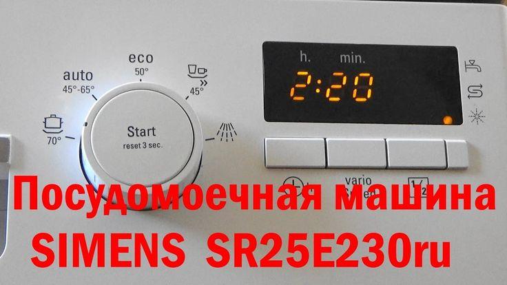 🔴ПОСУДОМОЕЧНАЯ МАШИНА ! SIMENS SR25E230ru!/DISHWASHER SIMENS SR25ERU