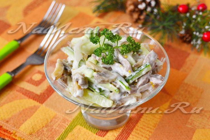 Салат с вареным языком и грибами