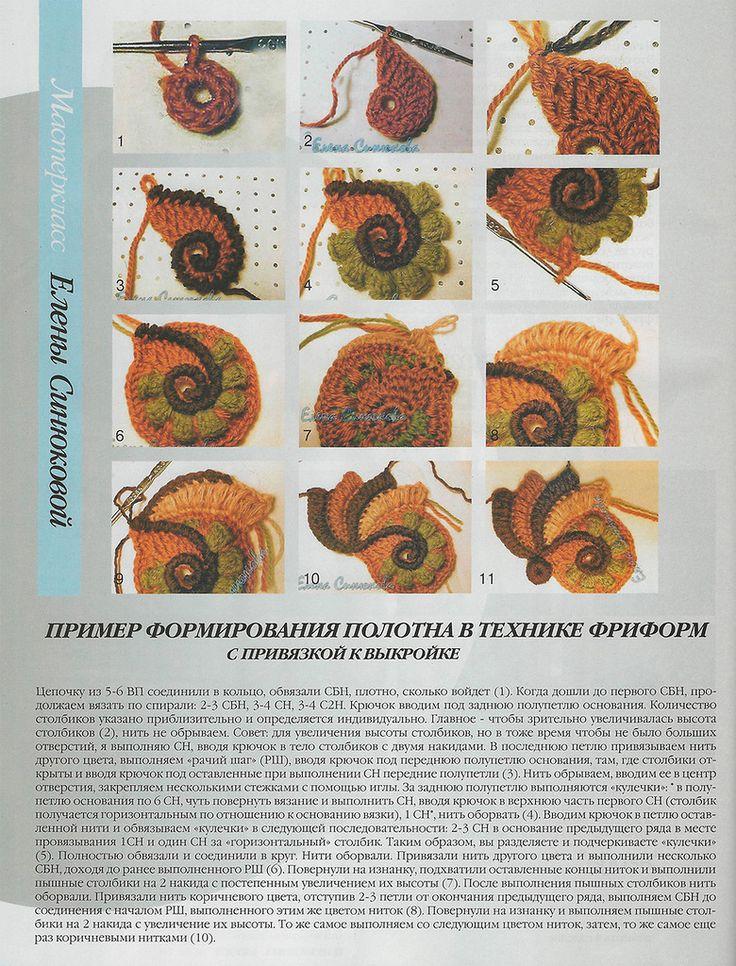 Журнал Мод 577