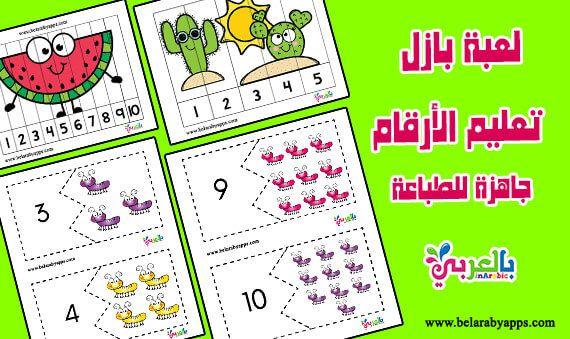 لعبة بازل تعليم الارقام جاهزة للطباعة اصنع العاب منتسوري بنفسك Kids Education Arabic Alphabet Letters Games For Kids