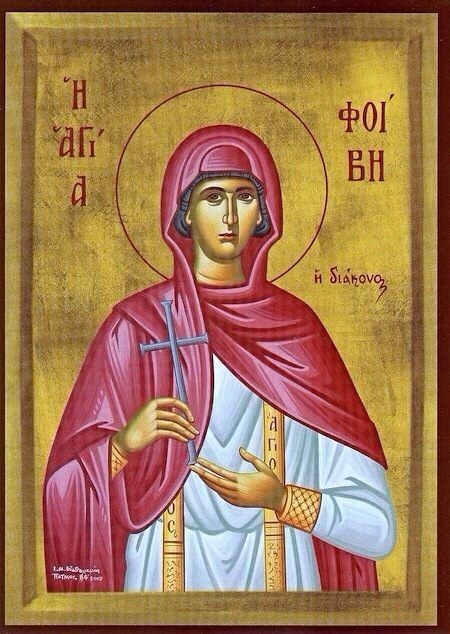 """St. Phoebe, the first woman deacon ~ commemorated Sept. 3rd. Saint Phoebe the Deaconess is mentioned by the holy Apostle Paul (Romans 16:1-2): """"I commend to you our sister Phoebe, who is a servant of the church which is at Cenchrea; that you receive her in the Lord in a manner worthy of the saints, and that you help her in whatever matter she may have need of you; for she herself has also been a helper of many, and of myself as well."""""""