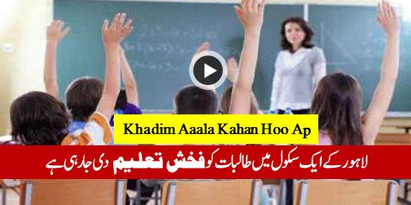 What these teenagers been taught in the name of sex #education in Pakistan video >> | myvoicetv