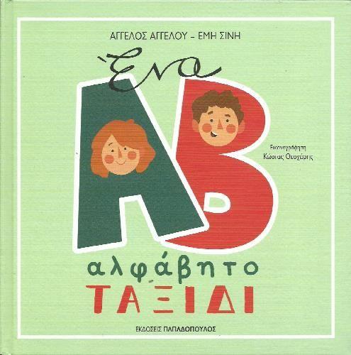 ena_alfavito_taxidi_cover