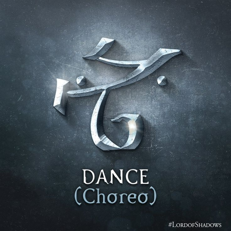 TOMORROW IS #LordOfShadows DAY!!! 5/23/17 Let's celebrate with the rune for Dance (Choreo)! (@ShadowhunterBks) | Twitter