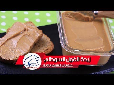 طريقة عمل زبدة الفول السودانى فى البيت للدهن والحلويات سهلة جدا Peanut Butter Beurre De Cacahuete Youtube Food Food And Drink Recipes