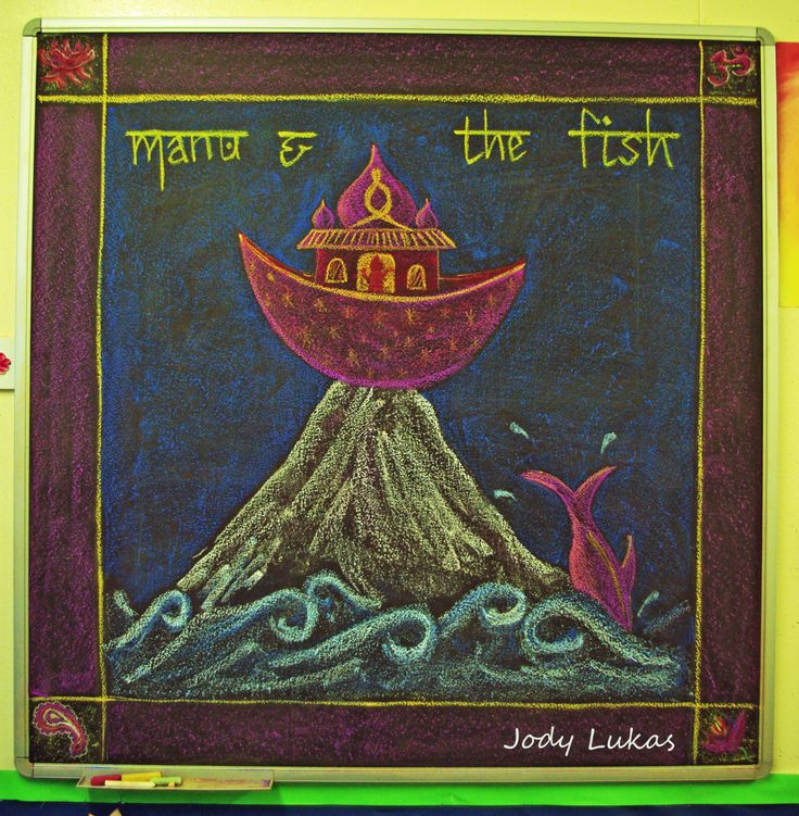 Manu & the Fish blackboard chalk drawing Ancient India main lesson Waldorf Class 5 Steiner