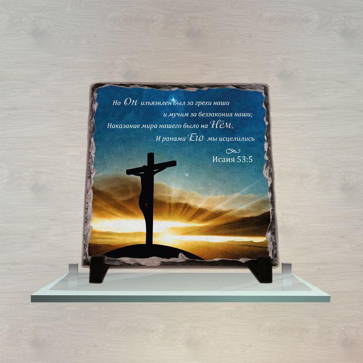 Христианский декор Но Он изъязвлен был за грехи наши и мучим за беззакония наши... Исаия 53:5 Stone Plaques Home Decor Art by InspiraGifts on Etsy