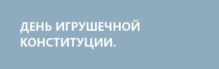 ДЕНЬ ИГРУШЕЧНОЙ КОНСТИТУЦИИ. http://rusdozor.ru/2017/06/28/den-igrushechnoj-konstitucii/  Почему на Украине не действует основной закон  Сегодня, 28 июня, день Конституции Украины. Конституции, которую Украина обязалась изменить, преобразившись, в соответствии с Минскими соглашениями, из унитарного государства в федеративное. На Украине федерализацию положено политкорректно (чтобы не травмировать чувствительную психику ...