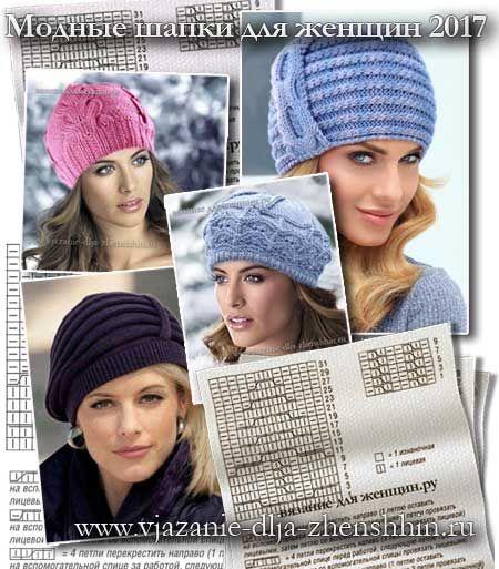Модные шапки для женщин 2017