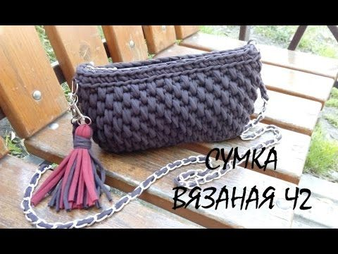 Сумка из трикотажной пряжи. Часть 2. Вязание крючком. Bag of knitting yarn. Crochet. - YouTube