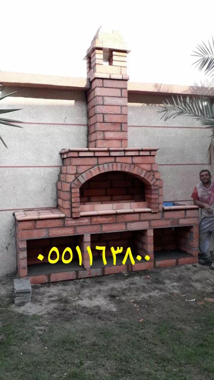 شوايات خارجيه حجر شوايات خروف كامل للبيع تصميم شوايات خارجية شوايات حديثه شوايات حجر Home Fireplace Home Decor