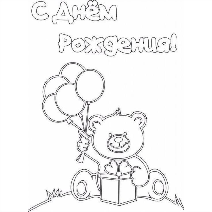 Как нарисовать красивую открытку бабушке, медведь картинки