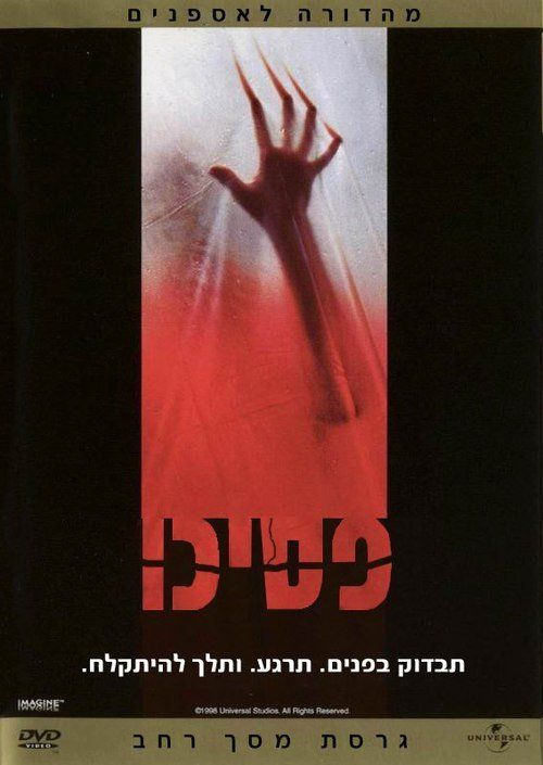 Watch Psycho Full-Movie