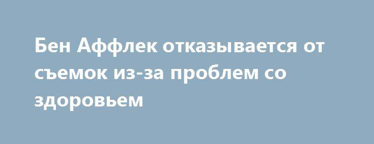 Бен Аффлек отказывается от съемок из-за проблем со здоровьем https://apral.ru/2017/07/20/ben-afflek-otkazyvaetsya-ot-semok-iz-za-problem-so-zdorovem.html  Знаменитый Бен Аффлек был приглашен на одну из главных ролей в фильме «Тройная граница», но недавно отказался он съемок в пользу семьи и здоровья. Раннее сообщалось, что Аффлек страдал от алкогольной зависимости и недавно закончил курс лечения и реабилитации. Известно, что во время зависимости актера, его жена, актриса Дженнифер Гарнер…