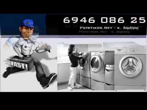 Επισκευή Πλυντηρίων Ρούχων - Service πλυντηρίων τηλ 6946 086 250