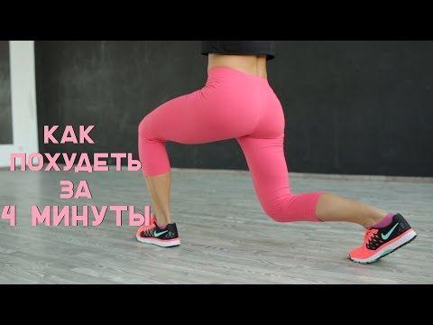 Как похудеть за 4 минуты [Workout | Будь в форме] - YouTube