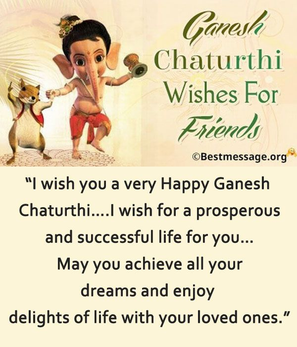 Latest Collection of Happy Ganesh Chaturthi messages for friends. Send warm wishes using lovely ganesh chaturthi quotes to wish them on this important Hindu festival.