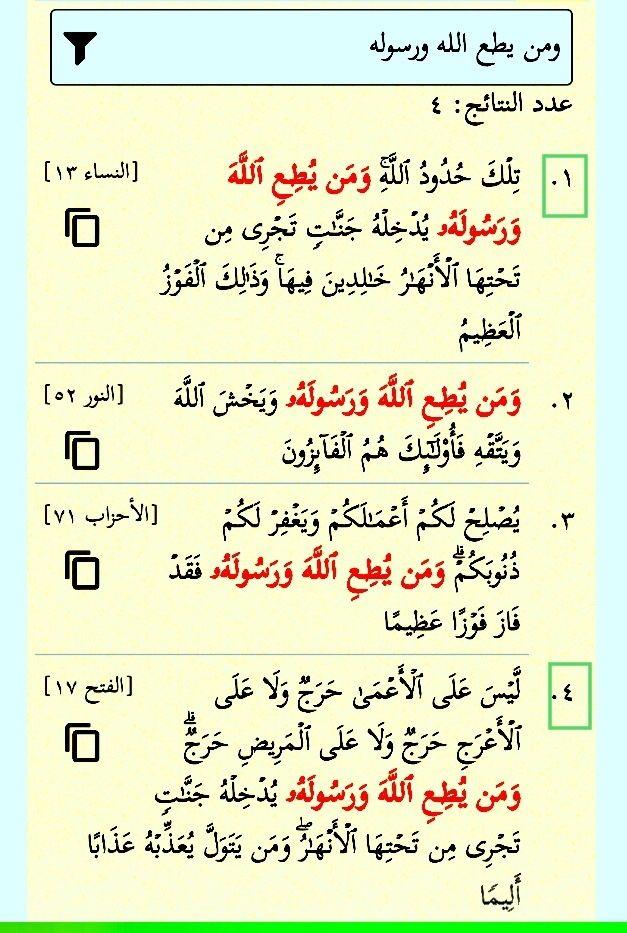 ومن يطع الله ورسوله أربع مرات في القرآن مرتان ومن يطع الله ورسوله يدخله جنات تجري من تحتها الأنهار ومن يطع الله والرسول وحيدة في Quran Math Islam