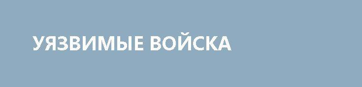 УЯЗВИМЫЕ ВОЙСКА http://rusdozor.ru/2017/07/01/uyazvimye-vojska/  Конгресс США намерен защитить военных от «пропаганды» Москвы  Сенатор США от Демократической партии Элизабет Уоррен внесла на рассмотрение конгресса законопроект о защите американских военнослужащих от «российской пропаганды» в соцсетях. Кроме того, глав Пентагона и Госдепа обяжут отчитываться о доходах ...