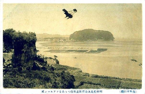 野島 夏島海軍飛行場より