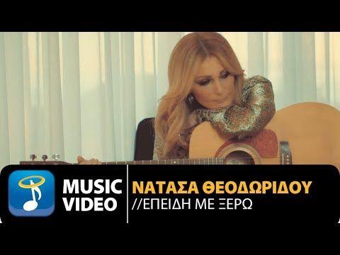 New greek songs 2017 #BestNewSongs2018 ( new audio releases