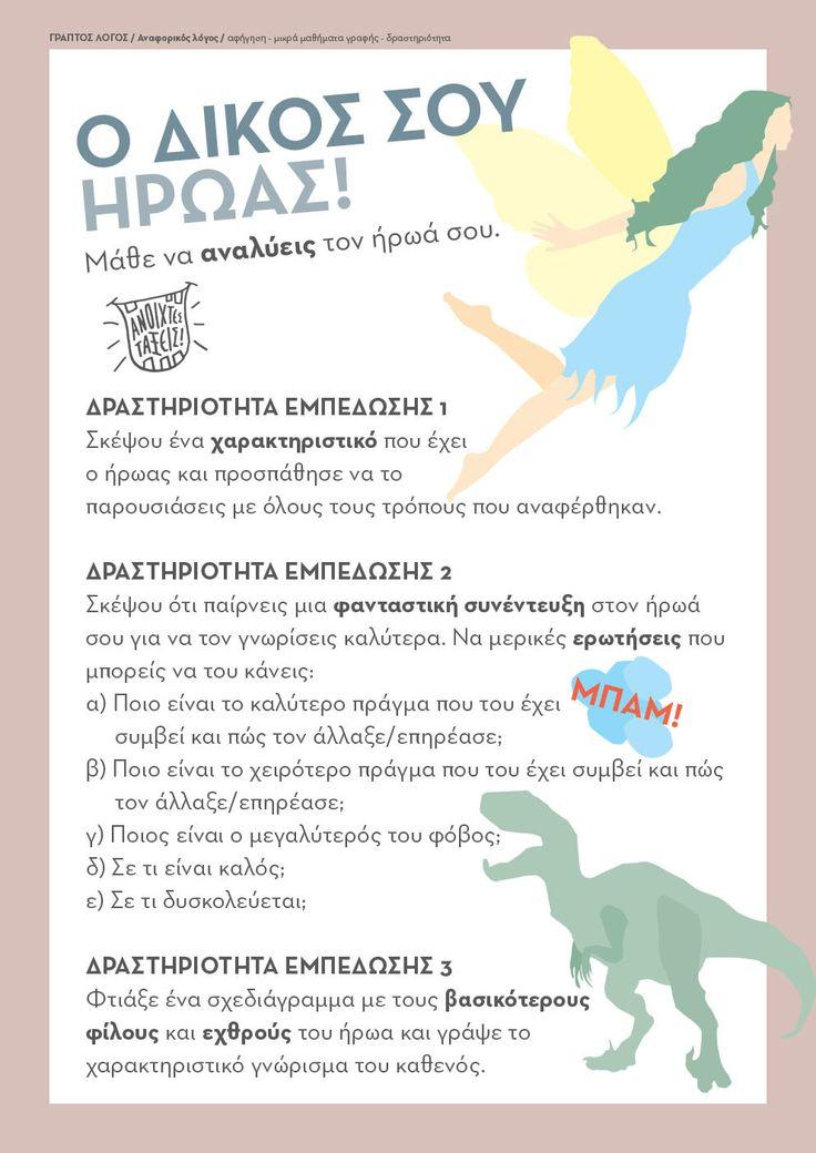Μικρά μαθήματα γραφής - Δημιουργία ήρωα, δραστηριότητες