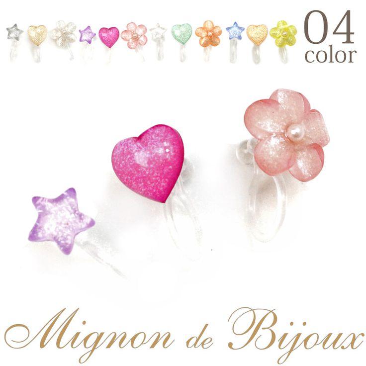 【楽天市場】イヤリング レディース 300円 アクセサリー星ハートフラワー3個セットノンホールピアス[Mignon de Bijoux][ミニョンドゥビジュー]:Mignon de Bijoux
