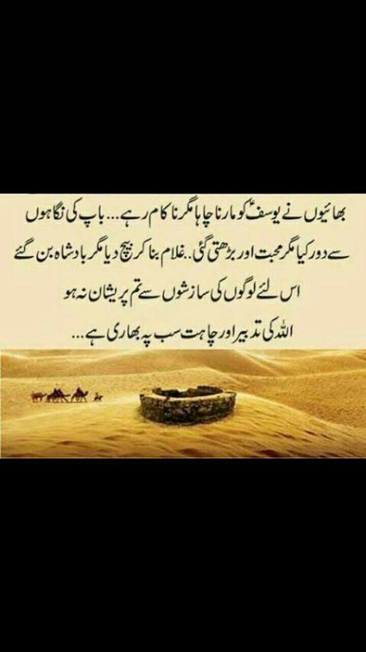 Pin By Shahzana On Urdu Quotes Islamic Quotes Islamic Inspirational Quotes Ali Quotes