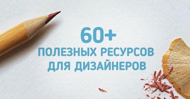 60+полезных ресурсов для дизайнеров